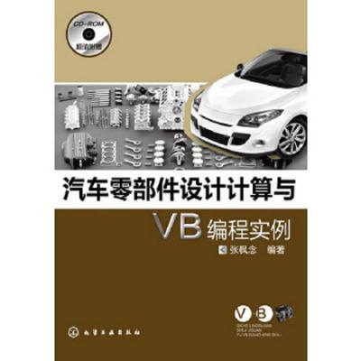 正版 汽車零部件設計計算與VB編程實例張楓念化學工業出版社97871