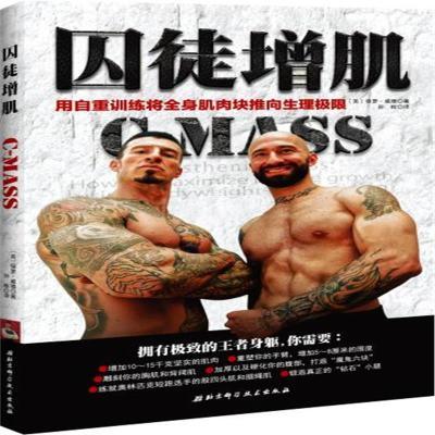囚徒增肌 作者保罗·威德全新力作 健身锻炼书籍 图书