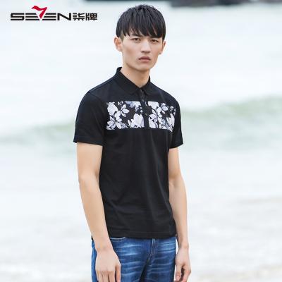 柒牌SEVEN男装短袖T恤 修身时尚丝光纯棉polo衫t恤打底衫