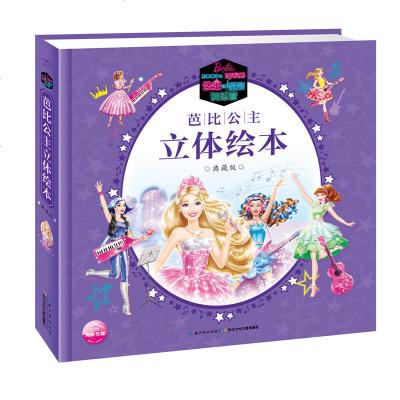 925芭比公主立體繪本:典藏版公主和搖滾訓練營