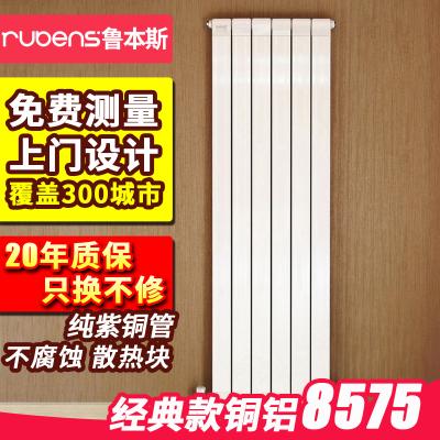 鲁本斯暖气片家用水暖铜铝复合壁挂式装饰客厅散热片卧室集中供热上门测量设计专拍,抵货款,可退