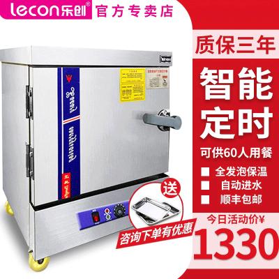 樂創(lecon) LC-2K004 商用蒸飯柜 蒸飯車 全自動 蒸飯箱 4盤 電蒸箱 蒸飯機 電熱款 蒸車
