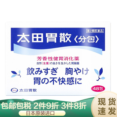 太田胃散(ohta)益安寧日本原裝進口正品 居家常備 腸胃藥益生菌成人 48包一盒 牡蠣/貝類提取物