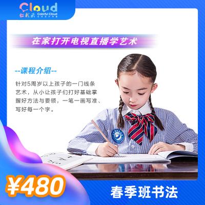 【春季班書法】七彩云在線藝術課堂線上直播課 少兒書法