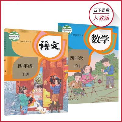 【套裝2本】人教版四年級下冊語文數學套裝2冊 小學教材課本教科書 4年級下冊語數 人民教育出版社