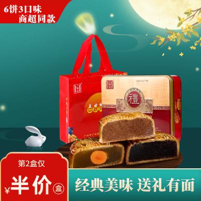 【第2件半價】廣御園六福臨門月餅420g 廣式月餅6餅3口味蛋黃白蓮蓉鐵罐禮盒裝