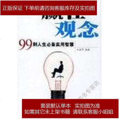 赢在观念 何建平 海峡文艺出版社 9787806409176