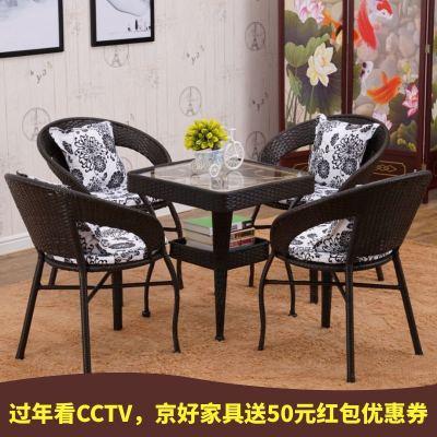 京好 藤椅子茶几三件套 阳台茶几组合椅室内户外客厅现代简约环保休闲桌椅C77