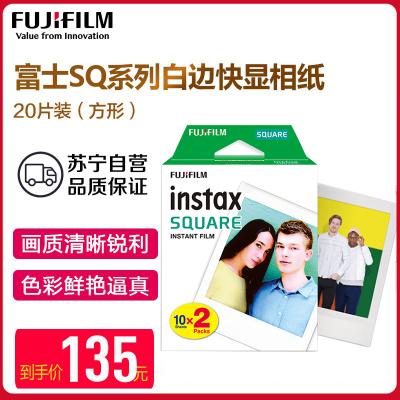 富士(FUJIFILM)INSTAX 拍立得相纸 SQ系列方形双包胶片 SQ6/10 适用方形相机交卷(20张)