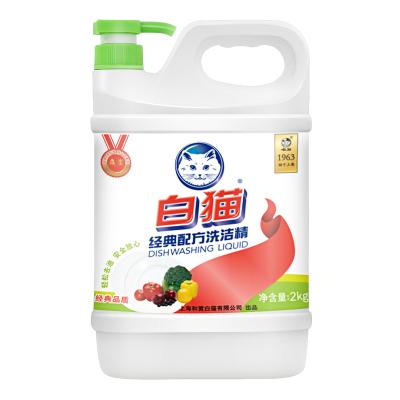 白猫经典配方洗洁精2000g柠檬香型家庭装环保无磷配方温和无刺激