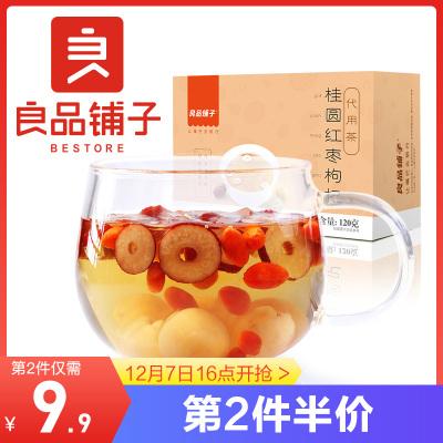 良品铺子 红枣桂圆枸杞茶 120gx1盒装 八宝花茶组合花果茶茶包小袋装