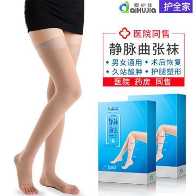愛護佳(aiHUjia)靜脈曲張襪長筒露趾 醫用彈力襪中老年男女孕婦通用