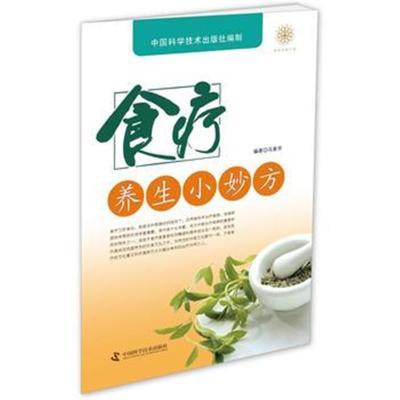 食療養生小妙方馮素芳9787504676580中國科學技術出版社