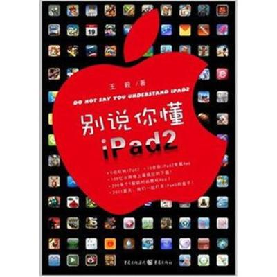 全新正版 别说你懂iPad2