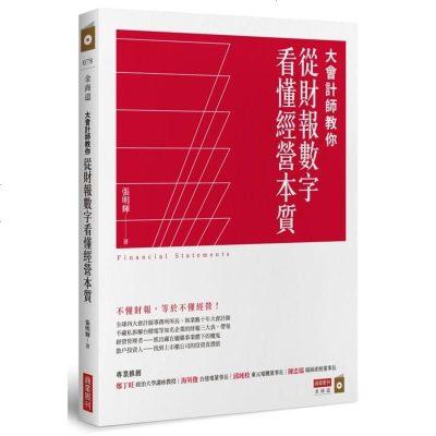 预售 張明輝《大會計師教你從財報數字看懂經營本質》商業周刊