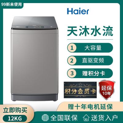【官方直供樣品機】 Haier/海爾 XQS120-BZ866 12公斤天沐雙動力波輪洗衣機 DD變頻直驅