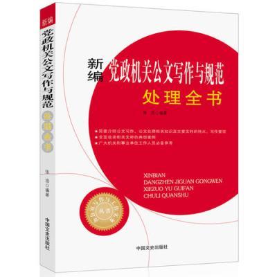 新編黨政機關公文寫作與規范處理全書(辦公室寫作與工作實務叢書)