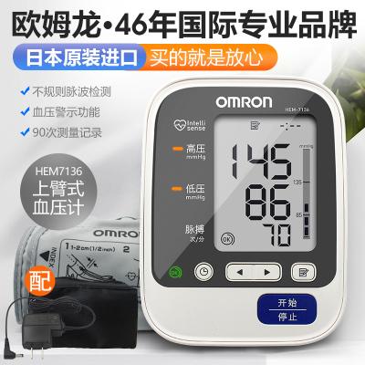 日本原装进口欧姆龙电子血压计HEM-7136家用上臂式全自动血压测量仪器