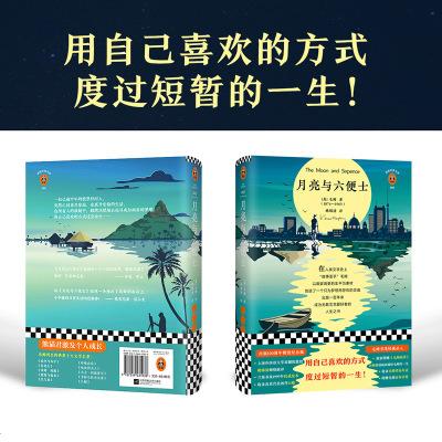 0103《月亮与六便士》毛姆著 现实主义文学代表100周年精装纪念版 附赠《毛姆画传》世界名著 读客经典文库读客正版