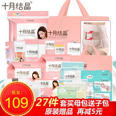 十月結晶(shiyuejiejing)待產包產婦入院包全套孕產婦衛生巾套裝27件套產婦包