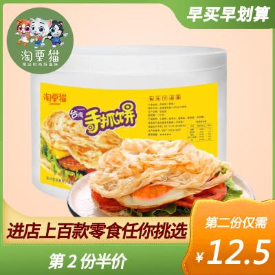 【第二份半價】淘栗貓 手抓餅90g*20片裝家庭裝臺灣風味生鮮兒童營養早餐