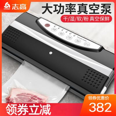 志高(GHIGO) 真空封口機小型家用食品包裝機塑料袋封包密封茶葉塑封商用