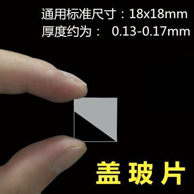 定做 一滴血載玻片蓋玻片套裝18x18mm玻璃生物顯微鏡標本切片實驗配件 蓋玻片1盒(100片)