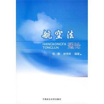正版书籍 航空法通论 9787562034032 中国政法大学出版社