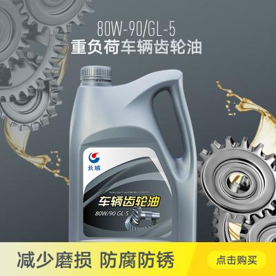 長城潤滑油 齒輪油 80W/90GL-5 變速箱油 后橋 旗艦店