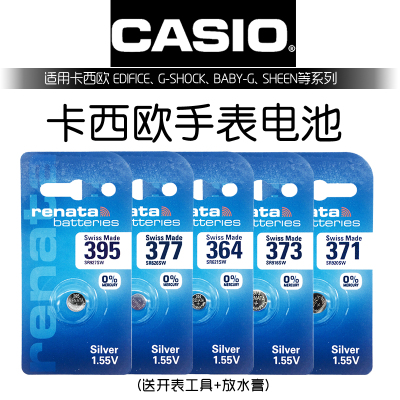 卡西歐手表電池原EM-122/124/302/307/312/501/506/507/510等A41W