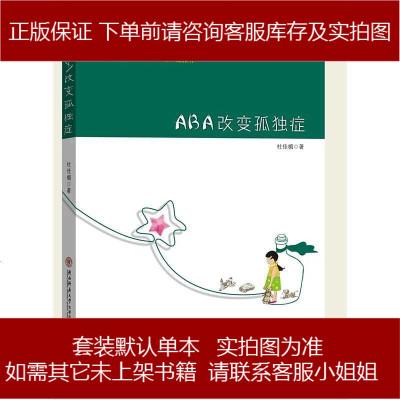 ABA改變孤獨癥 杜佳楣 陜西師范大學出版社 9787561377468