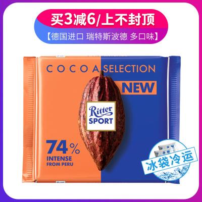 德國進口RitterSport瑞特斯波德秘魯系列濃醇黑巧克力