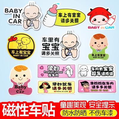 閃電客車內有寶寶磁性車貼反光警示貼babyincar車上有孕婦女司機媽媽 09磁貼