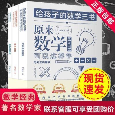 給孩子的數學三書 劉薰宇3冊 原來數學可以這樣學 馬學生談算術數學趣味 數學的園地中小學生課外閱讀書籍自然科學知識