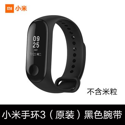 xiaomi/小米手环3/4/NFC腕带原装三代运动手环防水多彩替换带表带3代 石墨黑