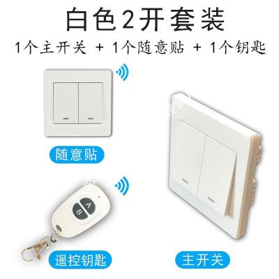 无线开关面板免布线??乜?20v智能无线家用双控开关随意贴开关 白:2路主开关+1个随意贴+1个钥匙