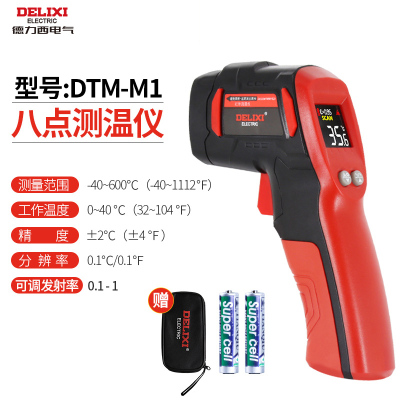 德力西電氣紅外線測溫儀 高精度工業烘焙油溫溫度計烘焙測溫度槍多點可調發射率 多點紅外測溫儀 可調 -40-600℃