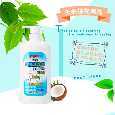 貝親Pigeon嬰兒奶瓶清潔劑果蔬清潔劑/清洗液700ml瓶裝MA27