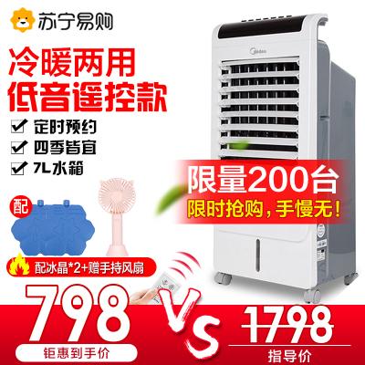 美的空調扇冷暖兩用遙控版 AD120-15C暖風機制冷扇移動空調扇冷熱扇 7L水箱 支持定時 遙控控制