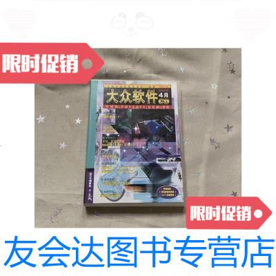 【二手9成新】大眾軟件2000年第4期2CD 9781107227738
