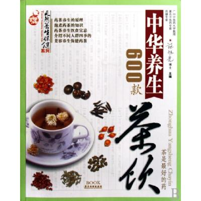 中華養生600款茶飲/天然養生保健系列施旭光9787807660859