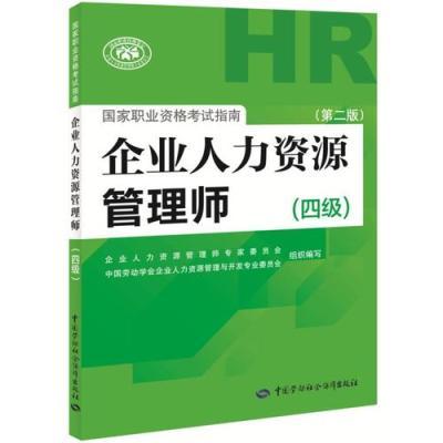 企業人力資源管理師國家職業資格考試指南(四級)(第二版)