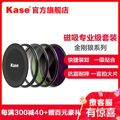 卡色(Kase) 77mm CPL偏振鏡+ ND64減光鏡+GND 0.9漸變灰鏡+包 金剛狼磁吸圓鏡PRO濾鏡套裝