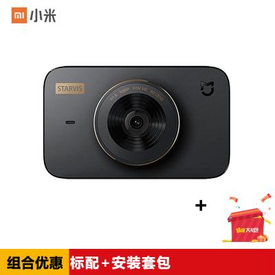 小米行車記錄儀1S 索尼IMX307圖像傳感器 3D降噪IPS大屏 本地語音控制+安裝套包套餐