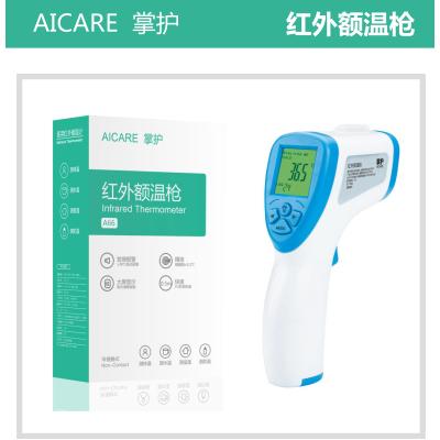 掌護 醫用紅外額溫槍精準體溫測量電子體溫計
