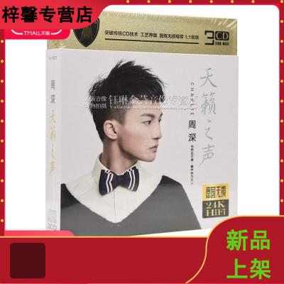周深專輯正版cd 大魚 流行歌曲影視音樂無損唱片汽車載CD碟片光盤