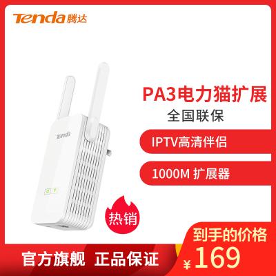 腾达(Tenda)旗舰店 PA3 1000M 千兆无线电力猫穿墙宝 单支装 WIFI信号放大器 支持IPTV