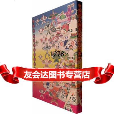 【99】曹雪芹扎燕風箏圖譜漢聲編輯室,費保齡繪圖9787301107416北京大