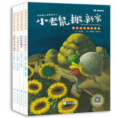 雙語故事書3-6歲 快樂成長創作繪本 0-3周歲兒童圖書 幼兒中英文繪本 寶寶益智親子童書 英語啟蒙早教培養 睡前故