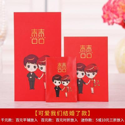 婚慶喜字結婚用品大紅個性利是封婚禮迷你小紅袋定制